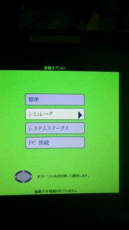 モードの選択画面