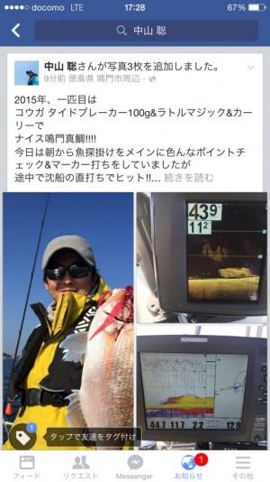 中山プロFacebook