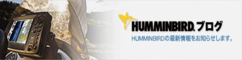 HUMMINBIRD.ブログ HUMMINBIRDの最新情報をお知らせします。